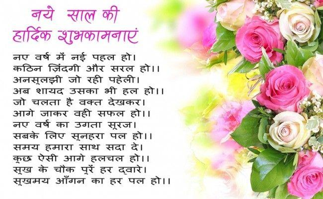 Happy New Year Ki Shayari 51